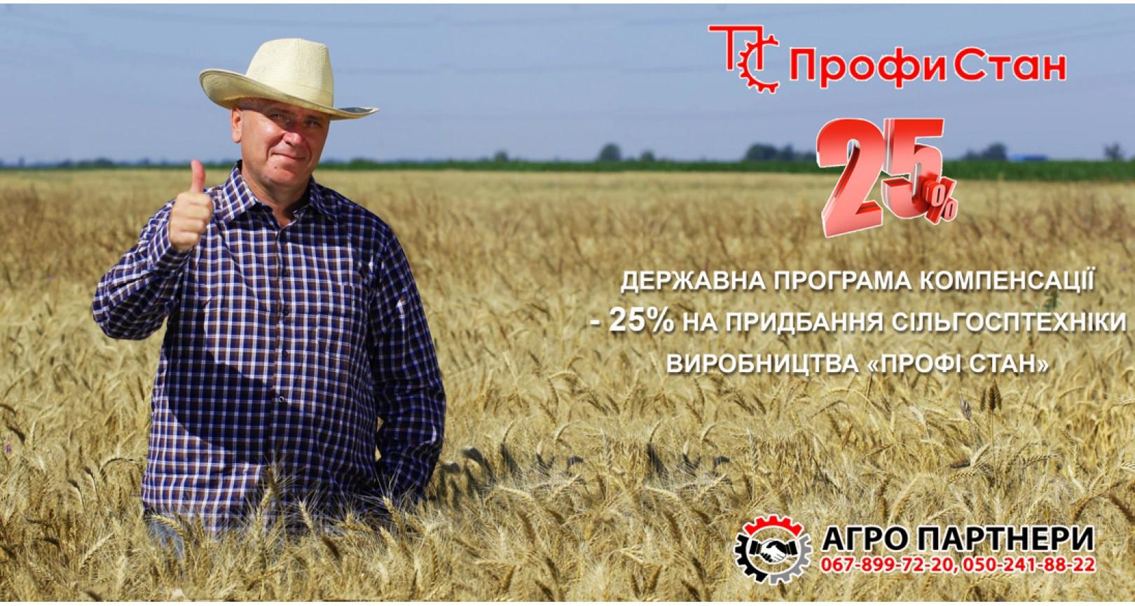 КОМПЕНСАЦИЯ -25% НА ТЕХНИКУ  ПРОФИСТАН