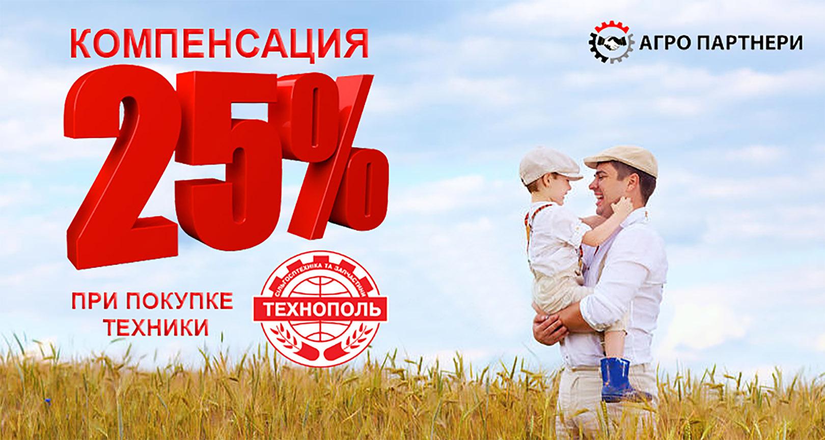 ГОСУДАРСТВЕННАЯ ПРОГРАММА КОМПЕНСАЦИИ -25%
