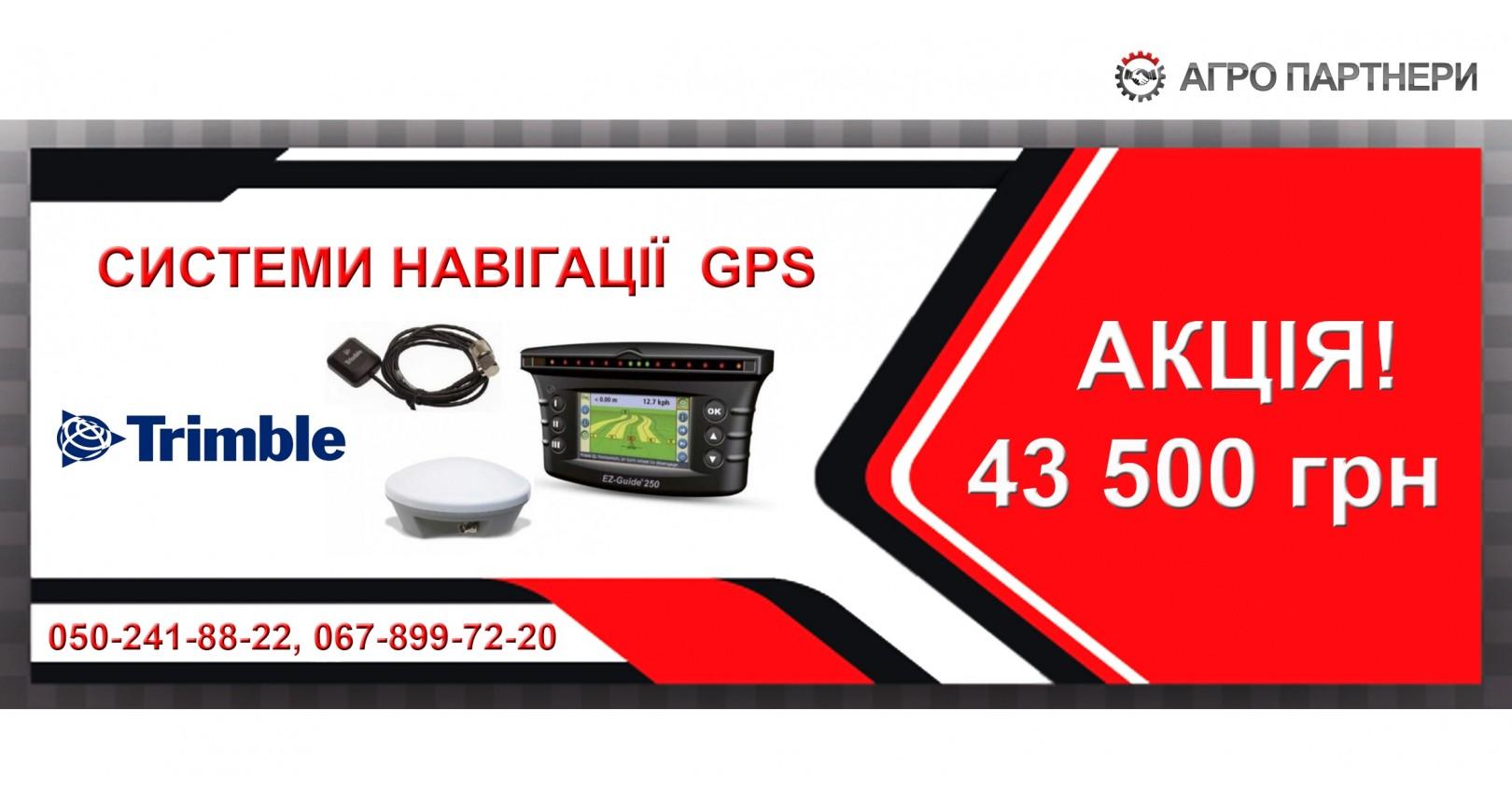 АКЦИЯ СИСТЕМЫ НАВИГАЦИИ GPS